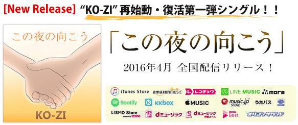 KO-ZI 再始動 復活第一弾シングル「この夜の向こう」