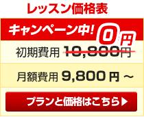 ボーカルレッスン価格表